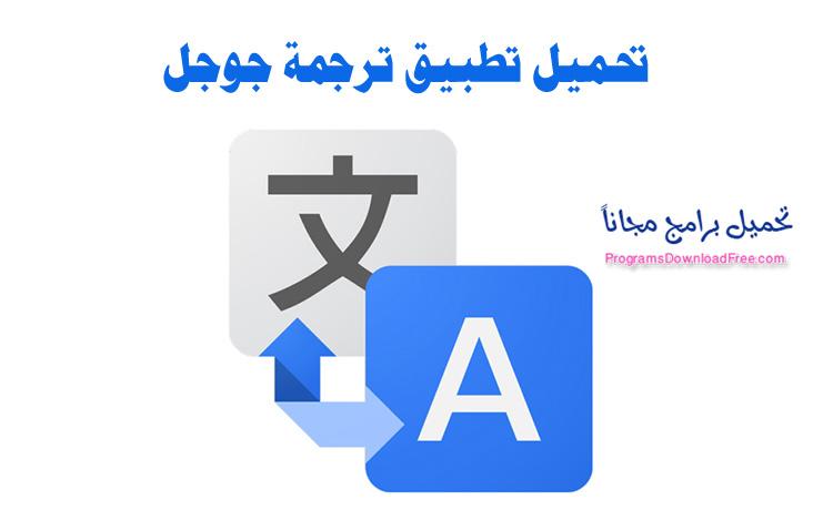 تحميل ترجمة جوجل