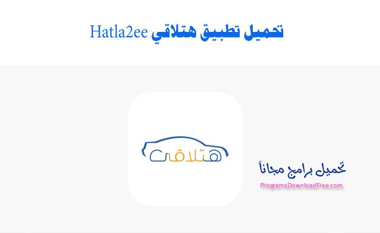 تحميل تطبيق هتلاقي Hatla2ee لبيع و شراء السيارات مجاناً