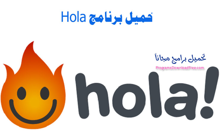 تحميل تطبيق Hola