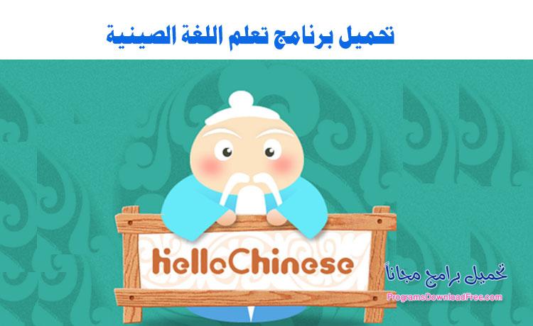 برنامج تعلم اللغة الصينية
