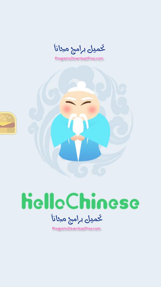 تعلم اللغة الصينية مجانا