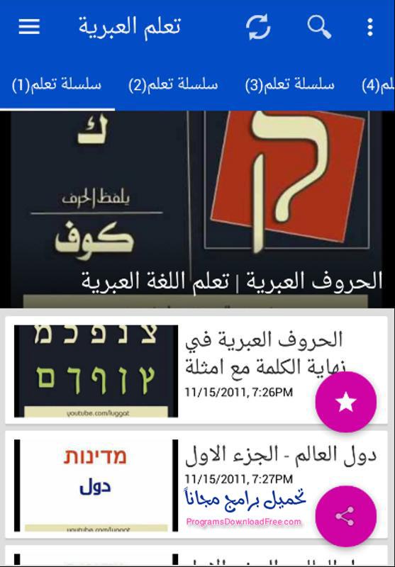 تنزيل برنامج تعلم العبرية