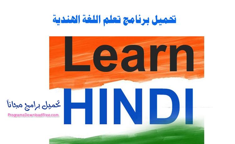 تحميل برنامج تعلم اللغة الهندية Learn Hindi للمبتدئين