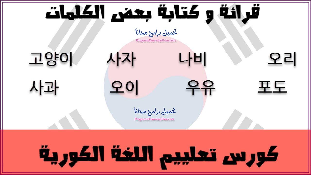 تحميل برنامج تعلم اللغة الكورية مجانا