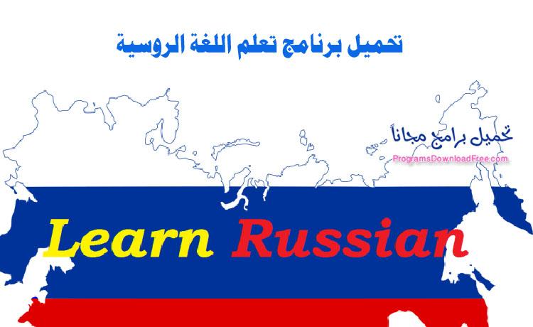 برنامج تعلم اللغة الروسية