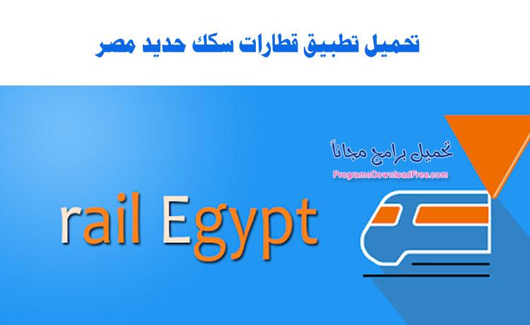 تحميل تطبيق قطارات سكك حديد مصر Rail Egypt مواعيد القطارات للاندرويد