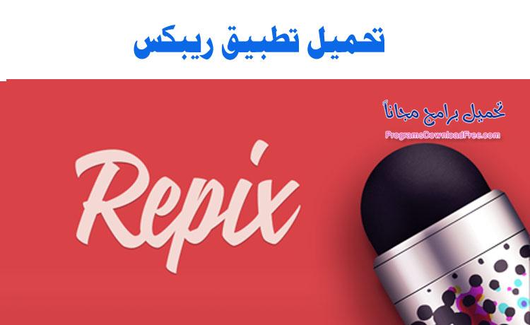 تنزيل تطبيق Repix
