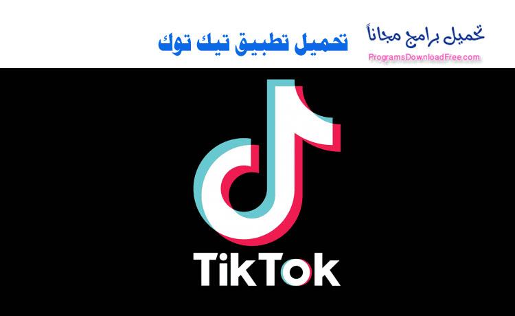 تحميل تطبيق TikTok