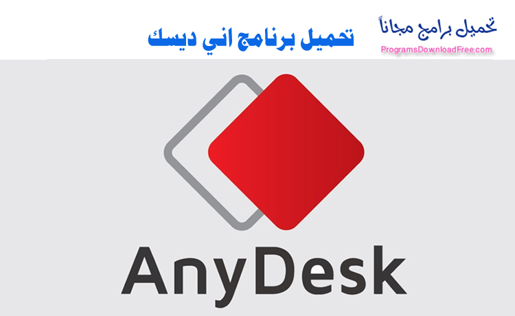 تحميل برنامج اني ديسك 2019 AnyDesk للكمبيوتر مجانا