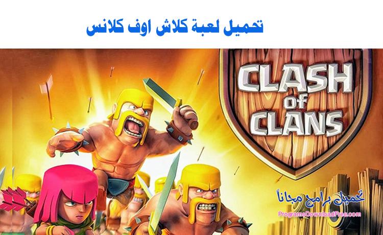تنزيل Clash of Clans
