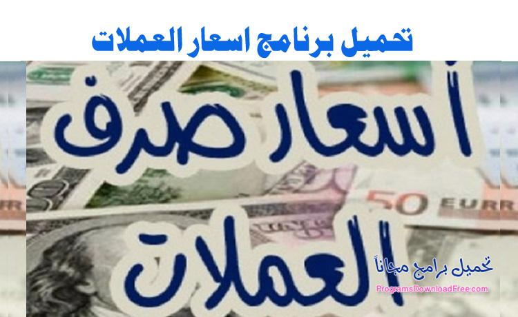 برنامج اسعار العملات