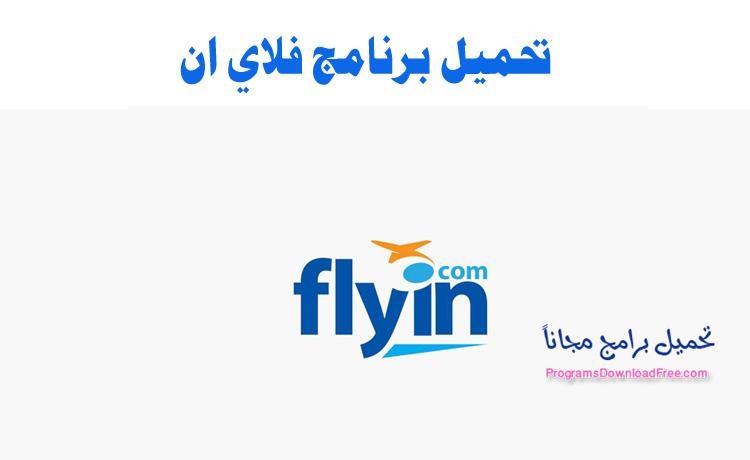 تحميل تطبيق فلاي ان Flyin لحجز الطيران والفنادق