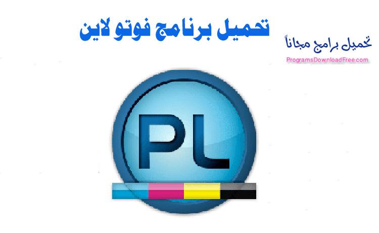 تنزيل برنامج PhotoLine