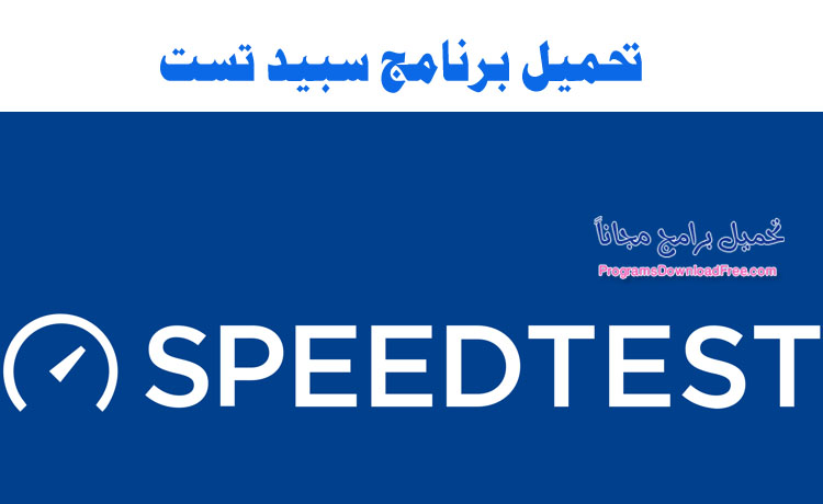 تحميل Speed Test