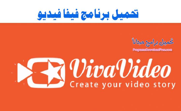 تحميل برنامج فيفا فيديو VivaVideo لتعديل الفيديوهات للأندرويد والآيفون