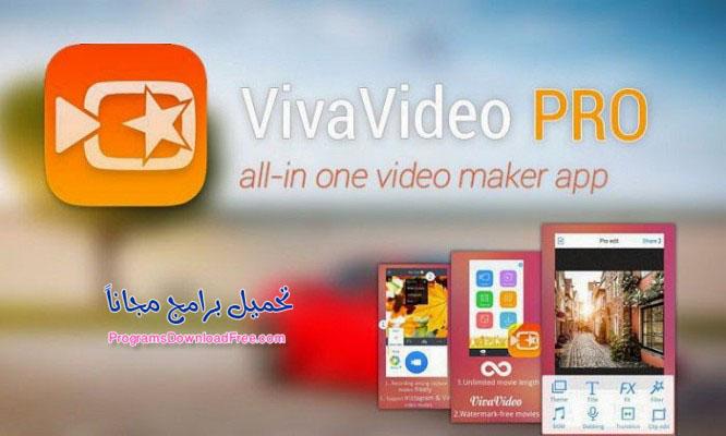 تنزيل VivaVideo
