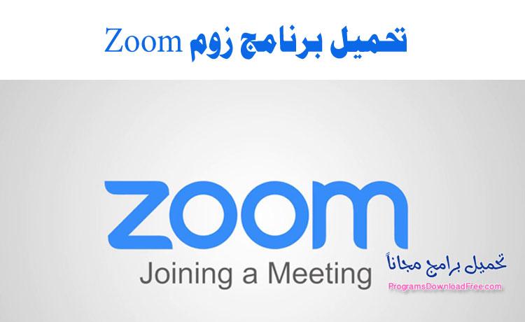 برنامج زوم Zoom