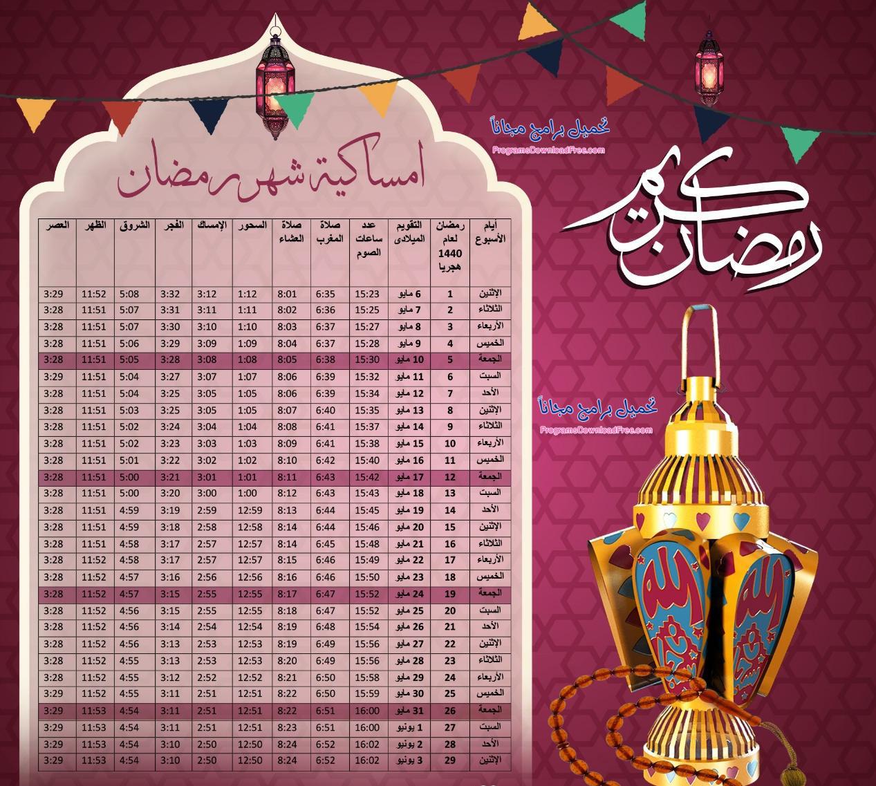 تنزيل امساكية رمضان