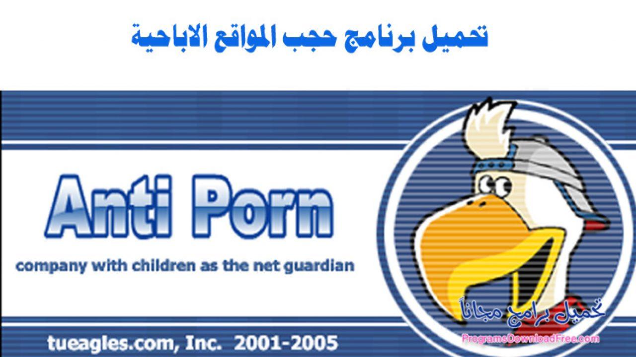 Anti Porn Tueagles تحميل برنامج انتي بورن anti porn 2020 لحجب المواقع الاباحية