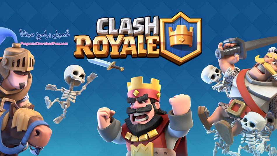 تحميل Clash Royale