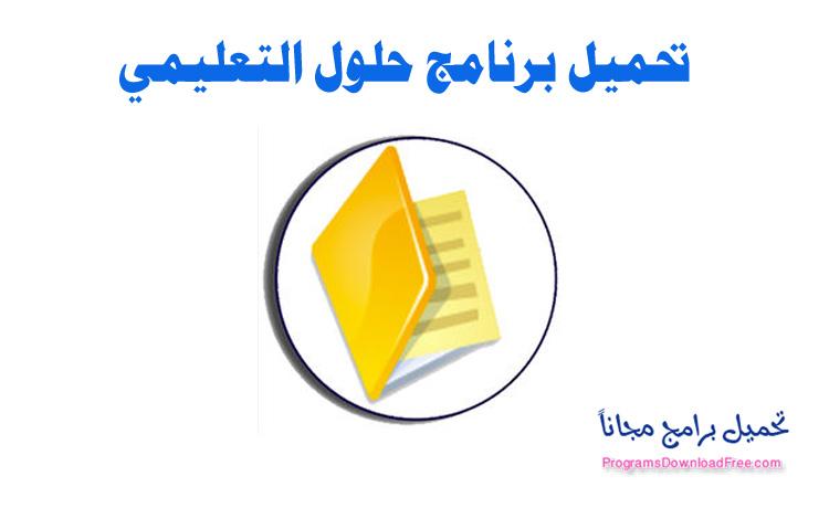 برنامج حلول التعليمي