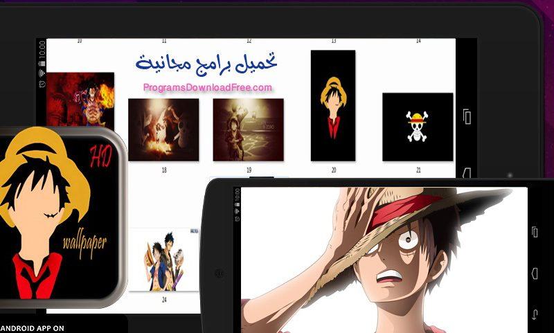 تطبيق خلفيات لوفي من مسلسل ون بيس One Piece لأجهزة اندرويد