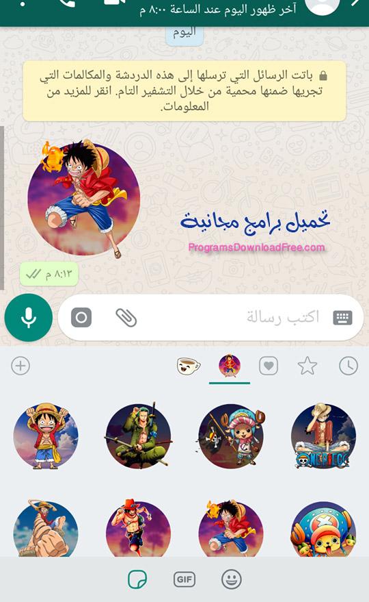 ملصقات الواتس اب 2019