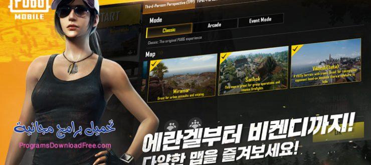 لعبة bubg الكورية