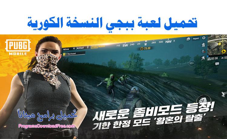 لعبة ببجي النسخة الكورية