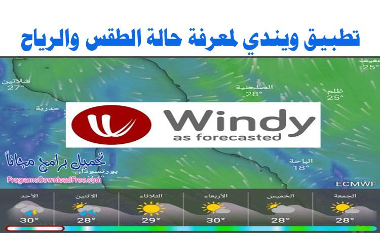 تحميل تطبيق windy لعرض حالة الطقس والرياح للاندرويد والايفون