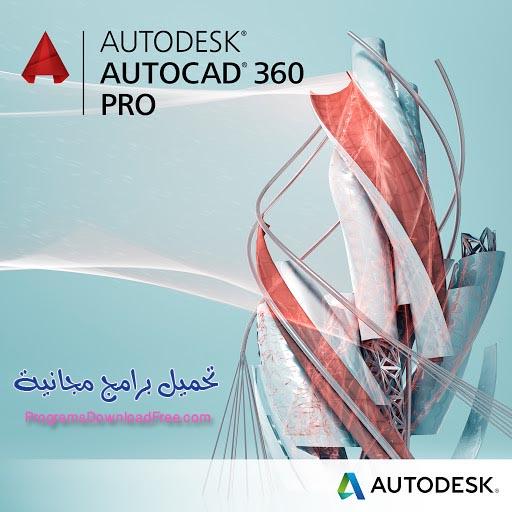تطبيق AutoCAD 360 للمهندسين