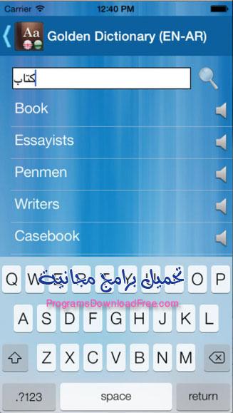 تحميل تطبيق القاموس الذهبي