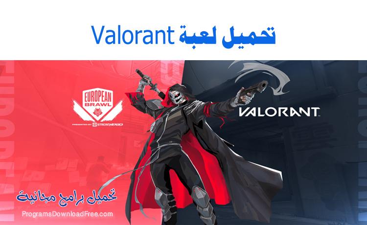لعبة VALORANT