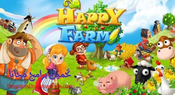 تحميل لعبه المزرعة السعيدة Happy Farm 2017 للاندرويد والايفون والكمبيوتر
