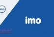 تحميل تطبيق ايمو للمكالمات المجانية imo 2020 للاندرويد والايفون والكمبيوتر