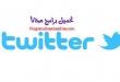 تحميل تطبيق تويتر Twitter 2019 للاندرويد والايفون