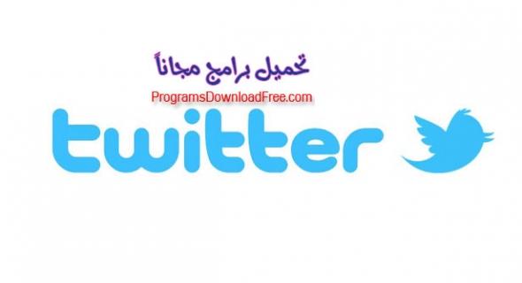تحميل تطبيق تويتر Twitter 2019 للاندرويد والايفون تحميل برامج مجانية