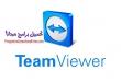 تحميل برنامج تيم فيور TeamViewer 13 للكمبيوتر والاندرويد والايفون
