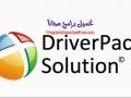 تحميل برنامج اسطوانة التعريفات Driver Pack Solution 2020 للكمبيوتر واللاب توب