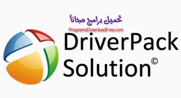 تحميل اسطوانة التعريفات Driver Pack Solution للكمبيوتر مجاناً