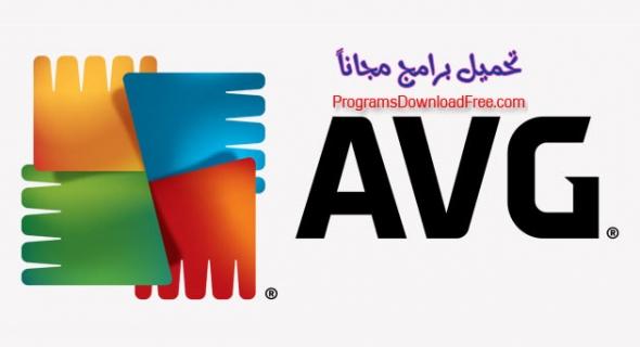تحميل برنامج اي في جي انتي فايروس AVG للكمبيوتر والاندرويد والايفون