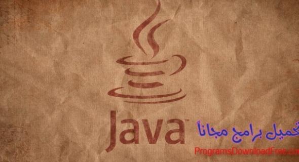 تحميل برنامج جافا تنزيل Java 2017