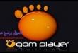تحميل برنامج جوم بلاير Gom Player 2018 مشغل فيديوهات مجاناً للكمبيوتر