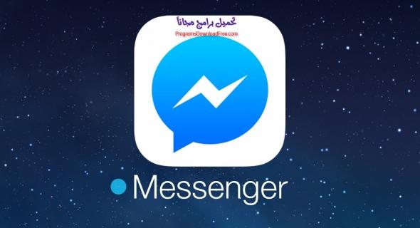 تحميل تطبيق فيس بوك ماسنجر 2019 Facebook Messenger آخر اصدار