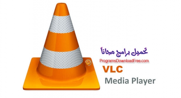 تحميل برنامج في ال سي VLC Media Player 2017 للكمبيوتر مجاناً
