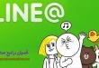 تحميل برنامج لاين LINE 2017 للاندوريد والايفون مجاناً