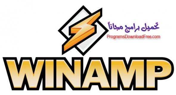 تحميل برنامج وين امب Winamp 2017 للكمبيوتر مجاناً