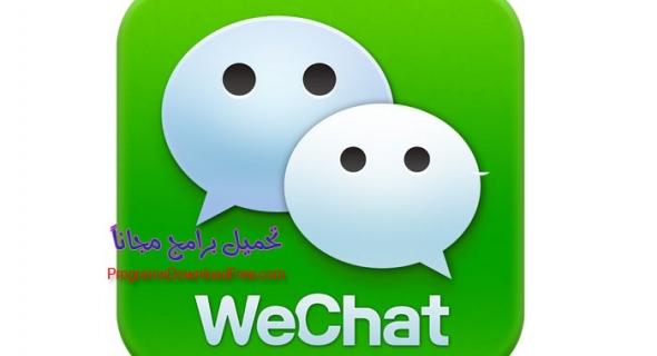 تحميل برنامج وي شات WeChat مجاناً للاندرويد والايفون