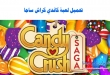 تحميل لعبة كاندي كراش ساجا 2019 Candy Crush Saga