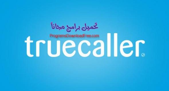 تحميل برنامج تروكولر Truecaller لكشف اسم المتصل للاندرويد والايفون